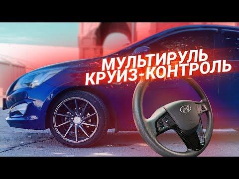 МУЛЬТИРУЛЬ и КРУИЗ-КОНТРОЛЬ в Хендай Солярис