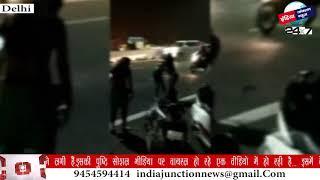 नन्गा नाच की शुरुआत दिल्ली के सिग्नेचर ब्रिज Full Nude Dance on Signature Bridge-India Junction