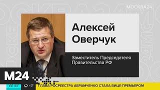 Политолог рассказал о перспективах обновленного правительства - Москва 24
