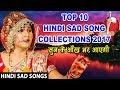 Top 10 Hindi Sad Songs Collection 2017 (Songs Make U Cry) Latest Hindi Sad Songs 2017