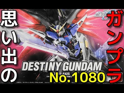 1080 HG 1/144 ZGMF-X42S デスティニーガンダム   『機動戦士ガンダムSEED DESTINY』