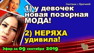 ДОМ 2 НОВОСТИ на 6 дней Раньше Эфира за 09 сентября  2019