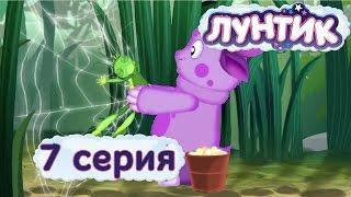 Лунтик и его друзья - 7 серия. Доброе дело