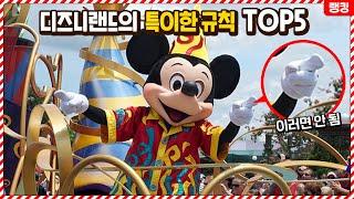 디즈니랜드 직원이 반드시 지켜야하는 특이한 규칙 TOP5