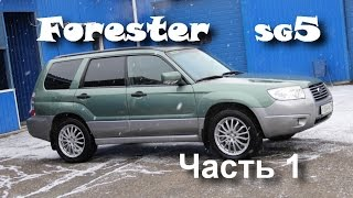 Subaru Forester - часть 1. Обзор, Тест-драйв, Перегон.