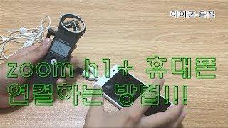 zoom h1과 휴대폰을 연결하는 방법 및 음질 비교해…
