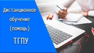 ТГПУ: дистанционное обучение, личный кабинет, тесты.