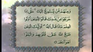 Surah Muhammad (Chapter 47) with Urdu translation, Tilawat Holy Quran, Islam Ahmadiyya