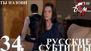 DiziMania/Adini Sen Koy/Ты назови - 34 серия РУССКИЕ СУБТИТРЫ.
