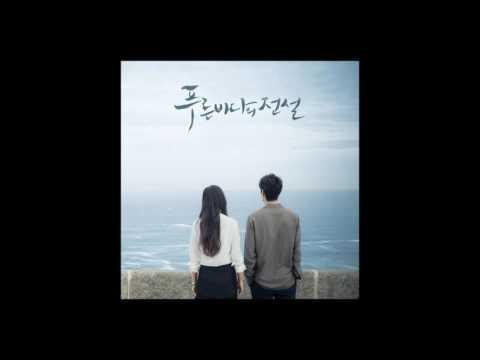 Yoon Mi Rae - A World That Is You (instrumental) (The Legend of the Blue Sea OST)
