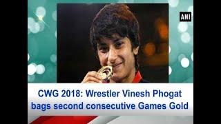 CWG 2018: Wrestler Vinesh Phogat bags second consecutive Games Gold - ANI News