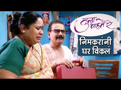 Tula Pahate Re   निमकरांनी घर विकलं !   17th January Episode Update   Zee Marathi