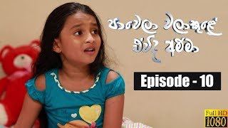 Paawela Walakule | Episode 10 08th September 2019 Thumbnail