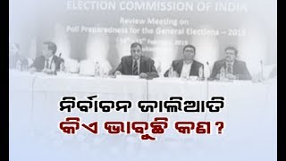 Reporter Live: Team of ECI Reviews Preparation For 2019 Election In Odisha