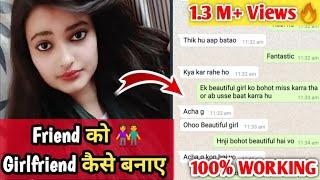 Aapni friend ko girlfriend kese banaye part 1||  interesting baate karke || love guru