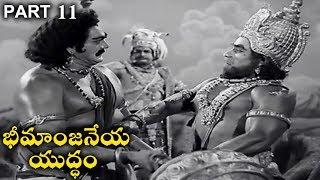 Bheemanjaneya Yuddham Telugu || Kantha Rao, Rajasri, Vijayalalitha || Part 11/11