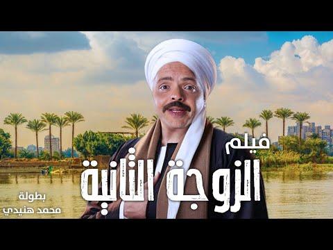 فيلم الكوميديا والاثارة ' الزوجة التانية ' بطولة محمد هنيدى | ضحك للركب