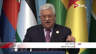 قالوا | تصريحات محمود عباس رئيس دولة فلسطين