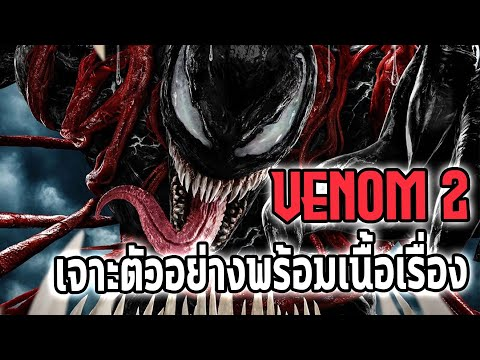 Venom 2 เจาะตัวอย่างพร้อมเนื้อเรื่อง - Comic World Daily