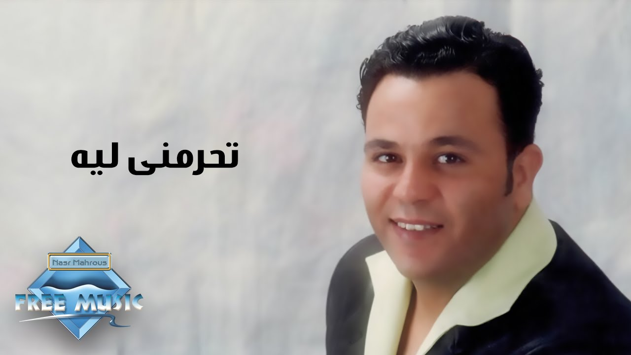 eab5eae4b Mohamed Fouad - Te7remny Leeh | محمد فؤاد - تحرمنى ليه - YouTube