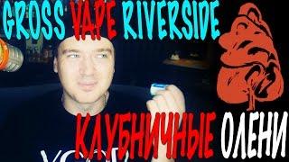 RIVERSIDE by GROSSVAPE, КЛУБНИЧНЫЕ ОЛЕНИ, жидкость для электронной сигареты, вейп жидкость, AK vape