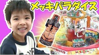 仮面ライダービルド ガシャポン版 GPフルボトルのキラキラメッキをクレ...