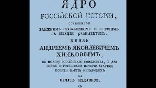 кто ПРИДУМАЛ историю для России ? или Ядро российской истории
