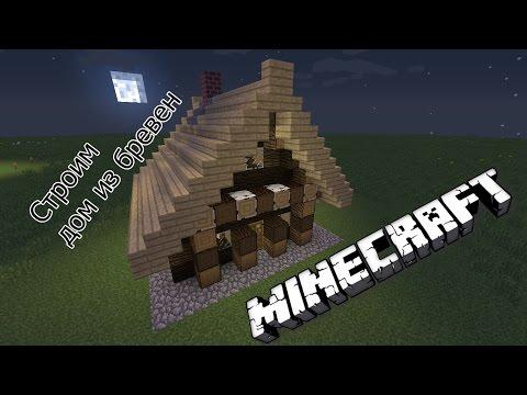 Строим дом из бревен в Minecraft