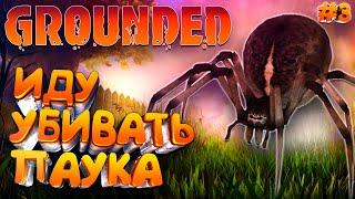 Иду Убивать ПАУКА! - Grounded игра в стиле THE FOREST #3 сурвайвал 2020