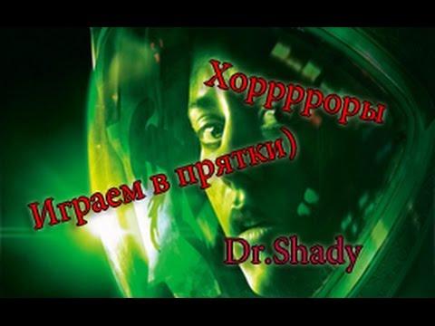 Хорроры с Dr.Shady #2 Таки кто-то есть)