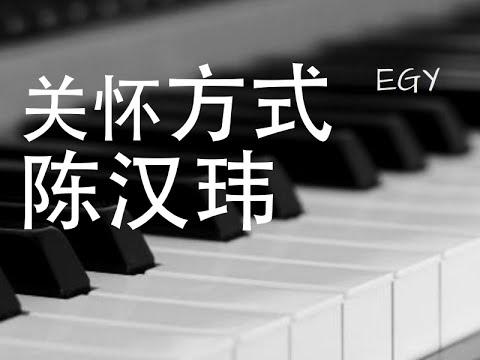 关怀方式 (陈汉玮) - (钢琴) - EGY