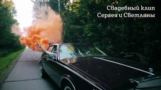 Свадебный клип Сергея и Светланы