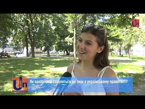 Як закарпатці ставляться до змін в українському правописі?