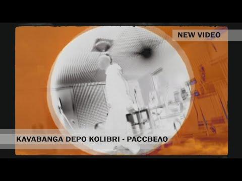 Смотреть клип Kavabanga Depo Kolibri - Рассвело