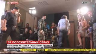 Новости украины сегодня 4 июня 2015 Запрет на Российские фильмы