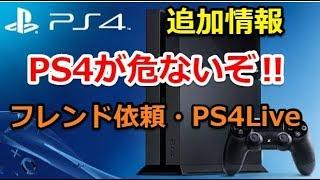 追加情報【PS4が壊れるぞ‼】フレンド依頼も危険かも⁉更にPS4LiveでもPS4クラッシュの可能性があるらしい