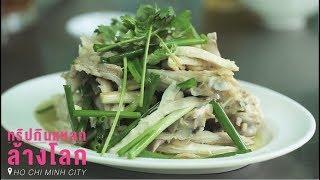 ทริปกินแหลกล้างโลก-ho-chi-minh-city-ep-13-ไก่ต้มเกลือในซอยลึกลับ