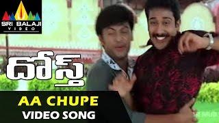 Dosth Video Songs | Aa Chupe Suprabhatam Video Song | Siva Balaji, Karthik, Neha | Sri Balaji Video