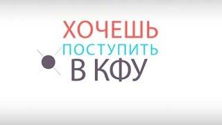 Прием КФУ-2016. Как подать документы в КФУ