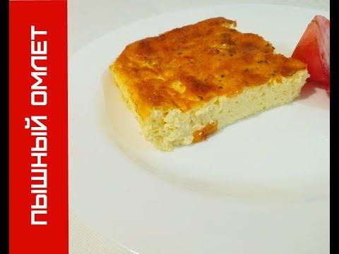 Пышный Омлет на Завтрак - Простые вкусные домашние видео рецепты блюд