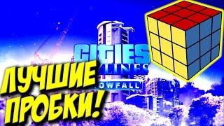 Cities: Skylines Snowfall - ИГРА ГОЛОВОЛОМКА! - ПРОХОЖДЕНИЕ #14