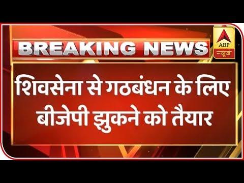 Sena-BJP Settle For 50-50 Seat Sharing Arrangement | ABP News Mp3