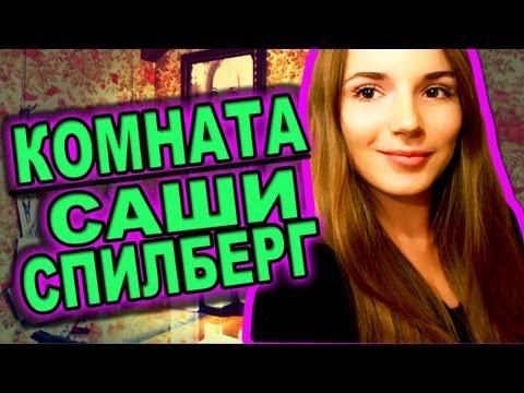 видео: ROOM TOUR! Комната Саши Спилберг ♥ Моя Комната ♥