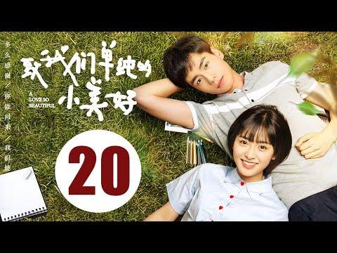 【致我们单纯的小美好】(Eng Sub) A Love So Beautiful 第20集 胡一天、沈月校园甜宠爱恋 融化少女心!