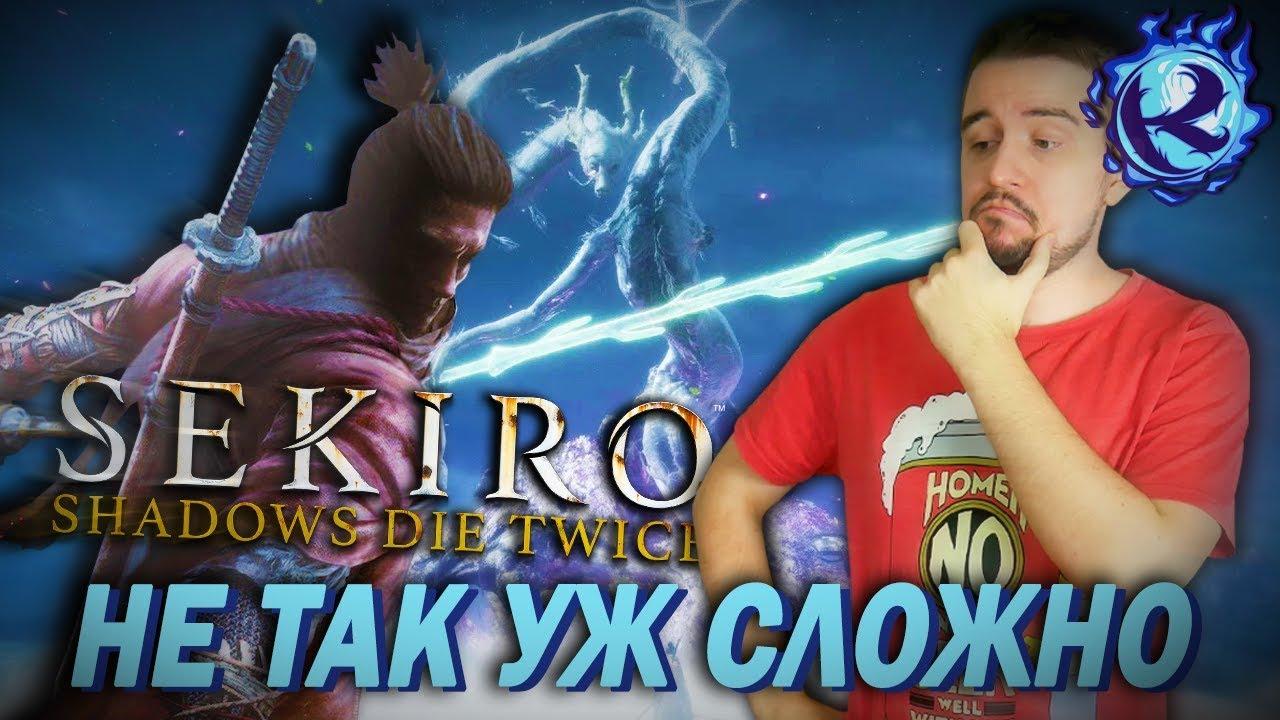 Почему Sekiro: Shadows Die Twice моя ЛЮБИМАЯ игра From Software
