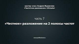 Частотное разложение. Ultimate. Часть 7. «Честное» разложение на 2 полосы частот. Андрей Журавлев