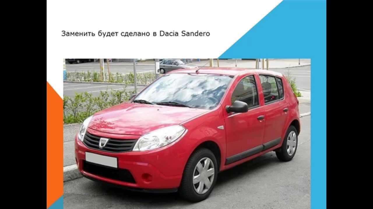 Dacia Sandero Как заменить воздушный фильтр салона
