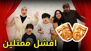 سوينا مسرح بالصالة مثلنا اعصاب ابونا 😂- عائلة عدنان