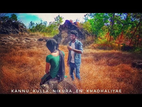 Kannukulla Nikkira En Kadhaliye Original Video Song || Tamil Topics
