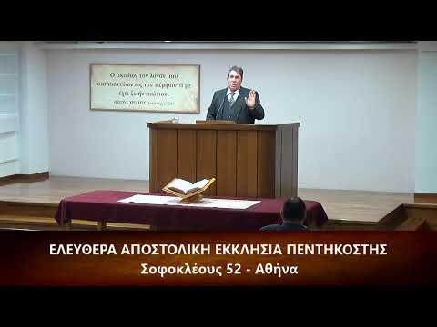 Πράξεις των Αποστόλων κεφ. ι΄ (10) 1-2 // Γιάννης Λάζος